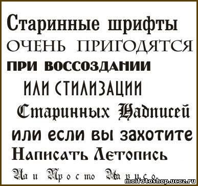 Скачать бесплатно Старинные шрифты