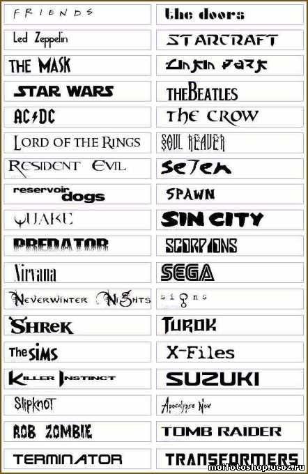 Скачать бесплатно шрифты логотипы, музыка, бренды, кино, игры
