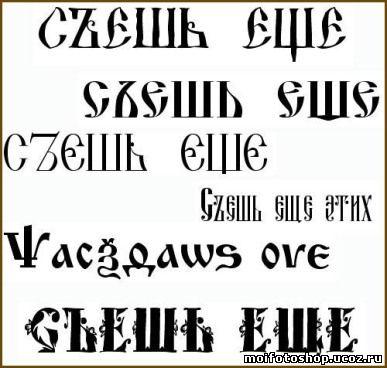 Скачать бесплатно славянские шрифты